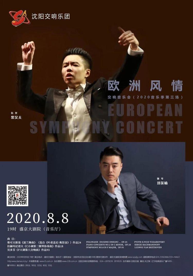 """""""欧洲风情""""交响音乐会亮相盛京大剧院"""