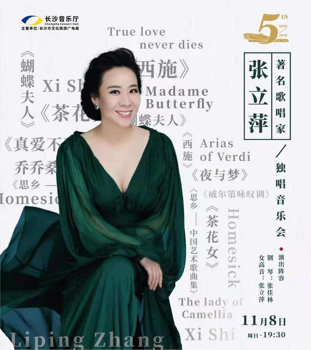 """最美""""蝴蝶夫人""""张立萍唱响中国经典!"""