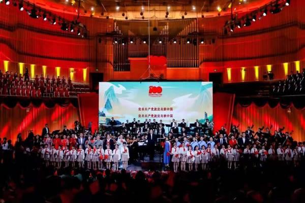 长沙举行庆祝中国共产党成立100周年大型交响合唱音乐会